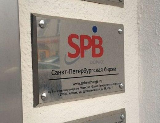St. Petersburg Stock Exchange